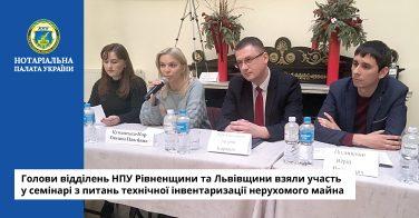 Голови відділень НПУ Рівненщини та Львівщини взяли участь у семінарі з питань технічної інвентаризації нерухомого майна