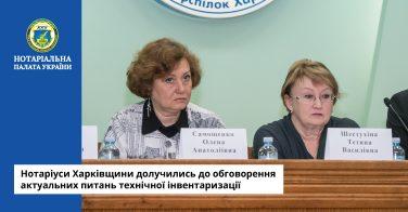 Нотаріуси Харківщини долучились до обговорення актуальних питань технічної інвентаризації