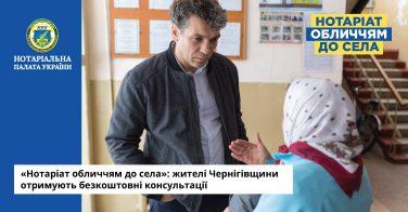 «Нотаріат обличчям до села»: жителі Чернігівщини отримують безкоштовні консультації