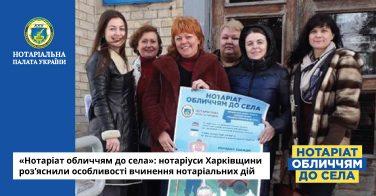 «Нотаріат обличчям до села»: нотаріуси Харківщини роз'яснили особливості вчинення нотаріальних дій
