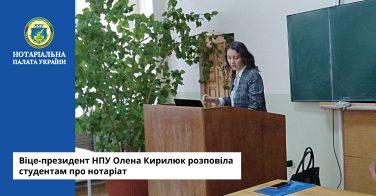 Віце-президент НПУ Олена Кирилюк розповіла студентам про нотаріат