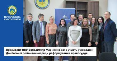 Президент НПУ Володимир Марченко взяв участь у засіданні Донбаської регіональної ради реформування правосуддя