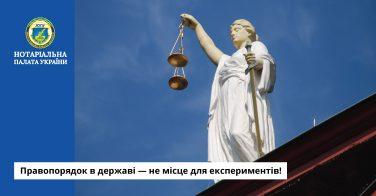 Правопорядок в державі – не місце для експериментів!