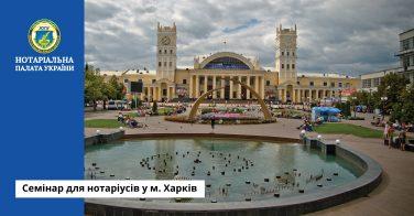 НПУ запрошує нотаріусів на семінар-практикум у м. Харків