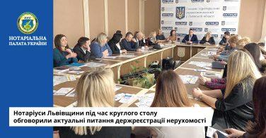 Нотаріуси Львівщини під час круглого столу обговорили актуальні питання держреєстрації нерухомості