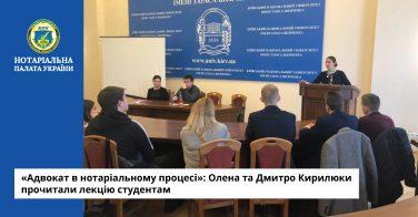 «Адвокат в нотаріальному процесі»: Олена та Дмитро Кирилюки прочитали лекцію студентам