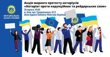 25 лютого відбудеться акція мирного протесту нотаріусів