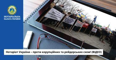 Нотаріат України – проти корупційних та рейдерських схем! (ВІДЕО)