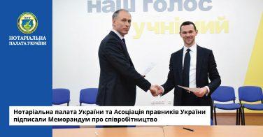 Нотаріальна палата України та Асоціація правників України підписали Меморандум про співробітництво