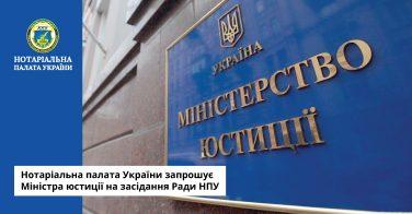 Нотаріальна палата України запрошує Міністра юстиції на засідання Ради НПУ