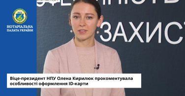 Віце-президент НПУ Олена Кирилюк прокоментувала особливості оформлення ID-карти