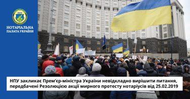 НПУ закликає Прем'єр-міністра України невідкладно вирішити питання, передбачені Резолюцією акції мирного протесту нотаріусів від 25.02.2019