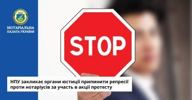 НПУ закликає органи юстиції припинити репресії проти нотаріусів за участь в акції протесту