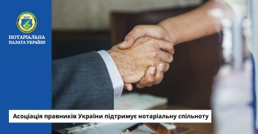 Асоціація правників України підтримує нотаріальну спільноту