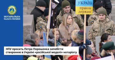 НПУ просить Петра Порошенка запобігти створенню в Україні «російської моделі» нотаріату
