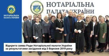 Відкрита заява Ради Нотаріальної палати України за результатами засідання від 5 березня 2019 року
