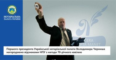 Першого президента Української нотаріальної палати Володимира Черниша нагороджено відзнаками НПУ з нагоди 70-річного ювілею