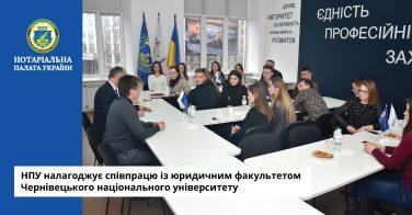 НПУ налагоджує співпрацю із юридичним факультетом Чернівецького національного університету