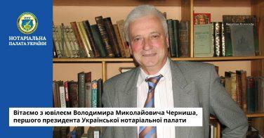 Вітаємо з ювілеєм Володимира Миколайовича Черниша, першого президента Української нотаріальної палати