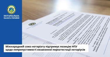 Міжнародний союз нотаріату підтримує позицію НПУ щодо неприпустимості незаконної переатестації нотаріусів