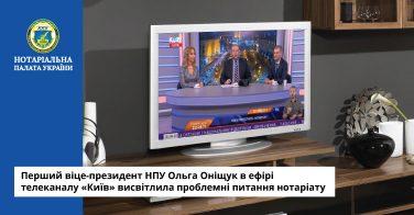 Перший віце-президент НПУ Ольга Оніщук в ефірі телеканалу «Київ» висвітлила проблемні питання нотаріату