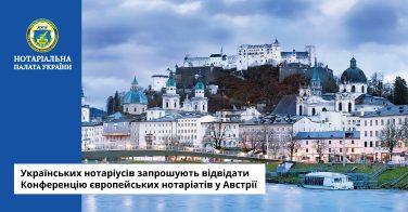 Українських нотаріусів запрошують відвідати Конференцію європейських нотаріатів у Австрії