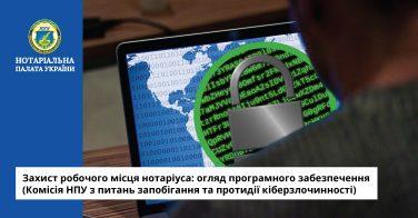 Захист робочого місця нотаріуса: огляд програмного забезпечення (Комісія НПУ з питань запобігання та протидії кіберзлочинності)