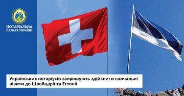 Українських нотаріусів запрошують здійснити навчальні візити до Швейцарії та Естонії