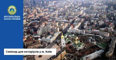 Семінар для нотаріусів у м. Київ
