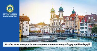 Українських нотаріусів запрошують на навчальну поїздку до Швейцарії