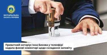 Приватний нотаріус Інна Бикова у телеефірі надала фахові коментарі щодо складання заповіту
