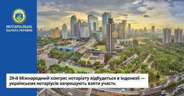29-й Міжнародний конгрес нотаріату відбудеться в Індонезії – українських нотаріусів запрошують взяти участь