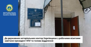 До державних нотаріальних контор Харківщини з робочими візитами завітали президент НПУ та голова відділення