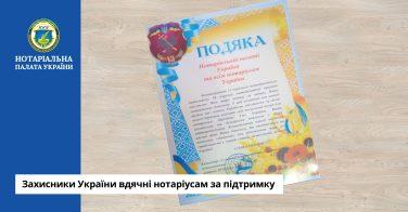 Захисники України вдячні нотаріусам за підтримку