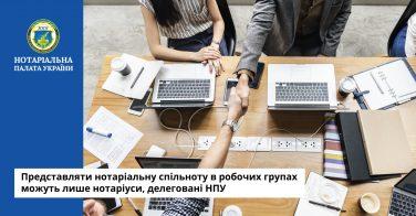 Представляти нотаріальну спільноту в робочих групах можуть лише нотаріуси, делеговані НПУ