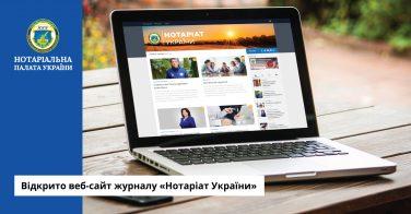 Відкрито веб-сайт журналу «Нотаріат України»