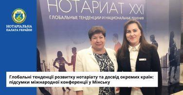 Глобальні тенденції розвитку нотаріату та досвід окремих країн: підсумки міжнародної конференції у Мінську