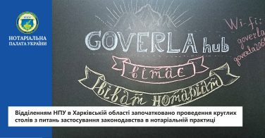 Відділенням НПУ в Харківській області започатковано проведення круглих столів з питань застосування законодавства в нотаріальній практиці