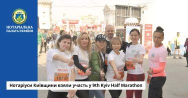 Нотаріуси Київщини взяли участь у 9th Kyiv Half Marathon