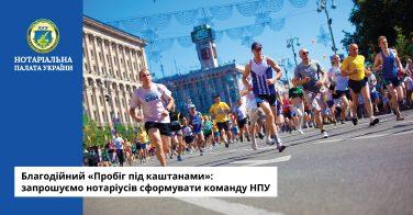 Благодійний «Пробіг під каштанами»: запрошуємо нотаріусів сформувати команду НПУ
