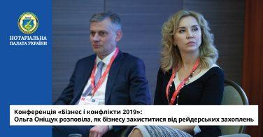 Конференція «Бізнес і конфлікти 2019»: Ольга Оніщук розповіла, як бізнесу захиститися від рейдерських захоплень