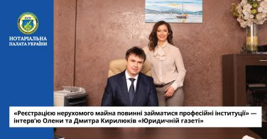 «Реєстрацією нерухомого майна повинні займатися дійсно професійні інституції» – інтерв'ю Олени та Дмитра Кирилюків «Юридичній газеті»