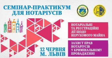Семінар-практикум для нотаріусів, 12 червня, м. Львів
