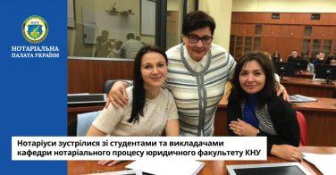 Нотаріуси зустрілися зі студентами та викладачами кафедри нотаріального процесу юридичного факультету КНУ
