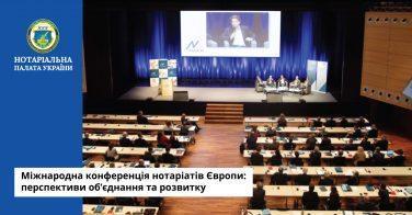 Міжнародна конференція нотаріатів Європи: перспективи об'єднання та розвитку