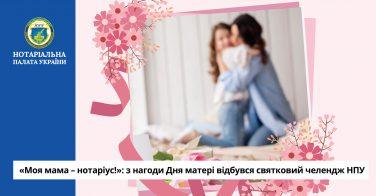 «Моя мама – нотаріус!»: з нагоди Дня матері відбувся святковий челендж НПУ
