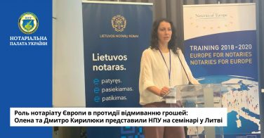 Роль нотаріату Європи в протидії відмиванню грошей: Олена та Дмитро Кирилюки представили НПУ на семінарі у Литві