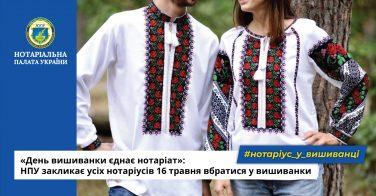 «День вишиванки єднає нотаріат»: НПУ закликає усіх нотаріусів 16 травня вбратися у вишиванки