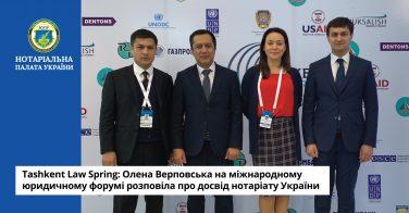 Tashkent Law Spring: Олена Верповська на міжнародному юридичному форумі розповіла про досвід нотаріату України