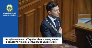 Нотаріальна палата України вітає з інавгурацією Президента України Володимира Зеленського